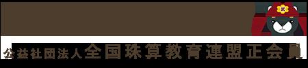 武蔵珠算教室
